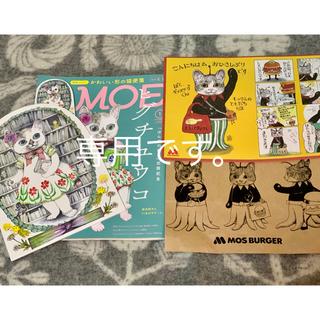ハクセンシャ(白泉社)のMOE (モエ) 2019年 01月号付録付き+モスコラボシート、紙袋 セット(アート/エンタメ/ホビー)