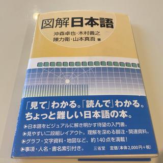 半額以下  図解日本語(語学/参考書)