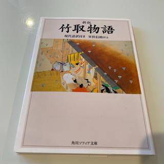 カドカワショテン(角川書店)の竹取物語 現代語訳付き 新版(文学/小説)