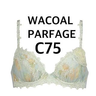 ワコール(Wacoal)の新品 C75 ワコール パルファージュ グリーン(ブラ)