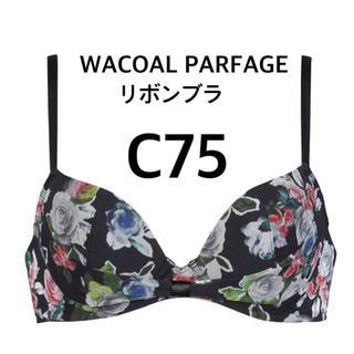 ワコール(Wacoal)の新品 C75 ワコール リボンブラ パルファージュ 黒(ブラ)