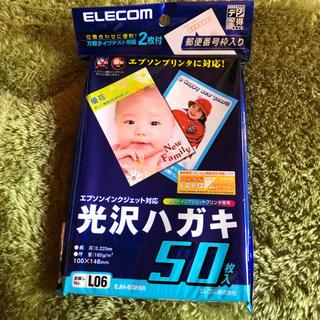 エプソン(EPSON)の新品、未使用!光沢ハガキ 50枚(その他)