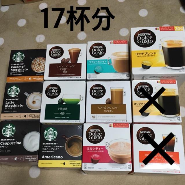 Starbucks Coffee(スターバックスコーヒー)のドルチェ グスト カプセル 10種類 ネスレ 食品/飲料/酒の飲料(コーヒー)の商品写真