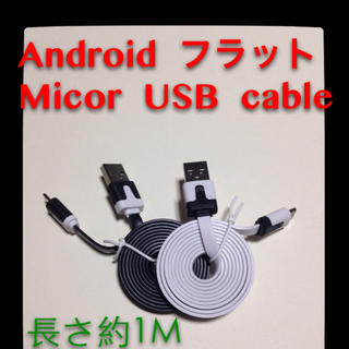 Android Micor 充電ケーブル(その他)