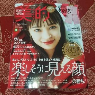 ショウガクカン(小学館)の美的 2020年1月 雑誌(ファッション)