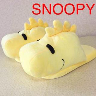 スヌーピー(SNOOPY)の新品 ウッドストック ぬいぐるみ スリッパ ルームシューズ スヌーピー(スリッパ/ルームシューズ)