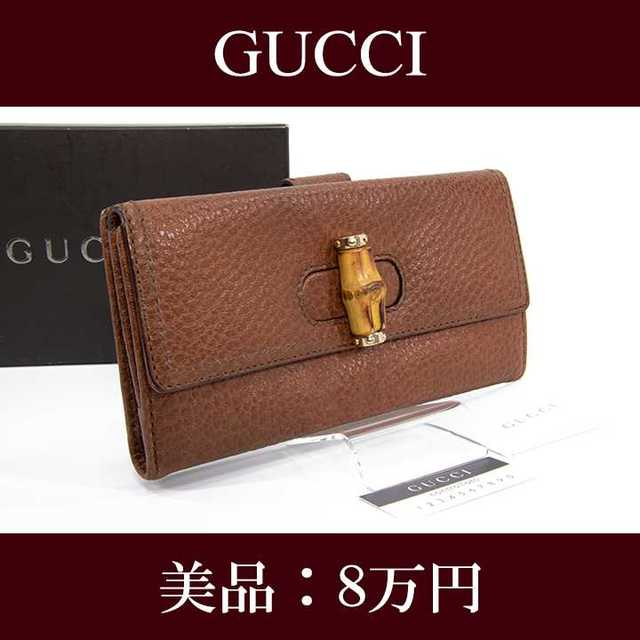 Gucci - ��界価格・�料無料・美�】グッ�・二�折り財布(�ンブー・H038)�通販 by Serenity High Brand Shop