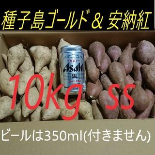種子島ゴールド(紫芋) & 安納芋 SSサイズ 10キロ(野菜)