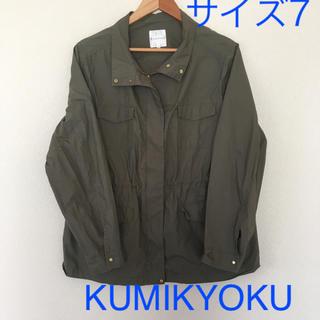 クミキョク(kumikyoku(組曲))のKUMIKYOKU*マウンテン ジャケット(ミリタリージャケット)
