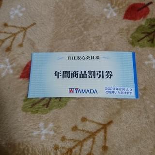 ヤマダ電機 年間商品割引券(ショッピング)