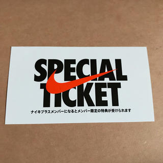 ナイキ(NIKE)のNIKE スペシャルチケット(ショッピング)