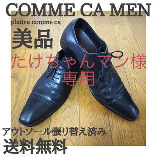 コムサメン(COMME CA MEN)のCOMME CA MEN 定価3万円 ビジネスシューズ フォーマルシューズ(ドレス/ビジネス)