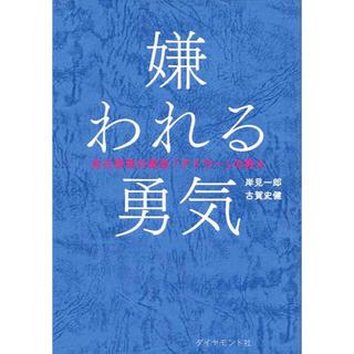 ダイヤモンドシャ(ダイヤモンド社)の嫌われる勇気 アドラー 岸見一郎(ノンフィクション/教養)