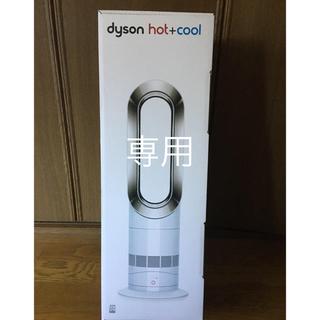 ダイソン(Dyson)のmiku様専用(電気ヒーター)