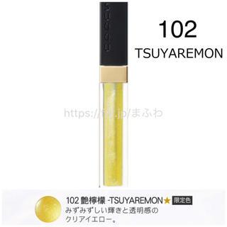 スック(SUQQU)の102 艶檸檬 TSUYAREMON フロウレスリップグロス スック(リップグロス)