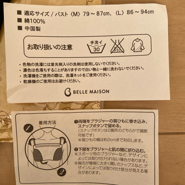 ベルメゾン(ベルメゾン)の胸元ラインカバー レディースの下着/アンダーウェア(その他)の商品写真