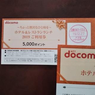 エヌティティドコモ(NTTdocomo)のドコモホテル&レストランランチ券(レストラン/食事券)