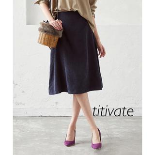 ティティベイト(titivate)のtitivateティティベイト☆コーデュロイ台形スカート☆ネイビー美品(ひざ丈スカート)