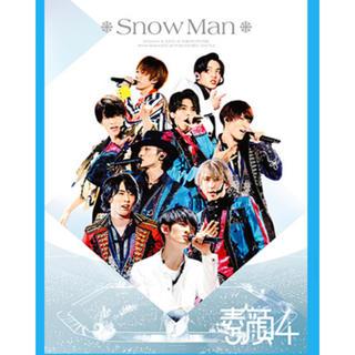 SnowMan素顔4(その他)