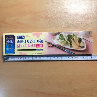 サントリー(サントリー)のサントリー 金麦 オリジナル 箸 二膳 サイズ7.5mm×232mm ノベルティ(カトラリー/箸)