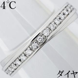 ヨンドシー(4℃)の4℃ ダイヤ Pt1000 純プラチナ ハーフエタニティ リング 指輪 6号(リング(指輪))