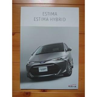 トヨタ(トヨタ)のトヨタエスティマ・カタログ(カタログ/マニュアル)