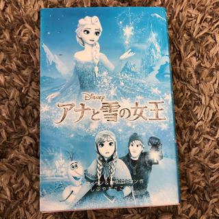 アナトユキノジョオウ(アナと雪の女王)のアナと雪の女王(絵本/児童書)