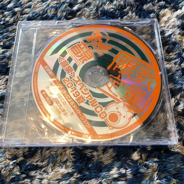 音泉 スペシャルCD 2019夏 声優 ラジオ エンタメ/ホビーのCD(アニメ)の商品写真