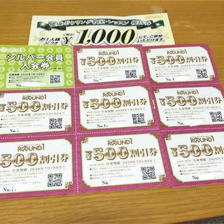 ラウンドワン 株主優待4000円分(ボウリング場)