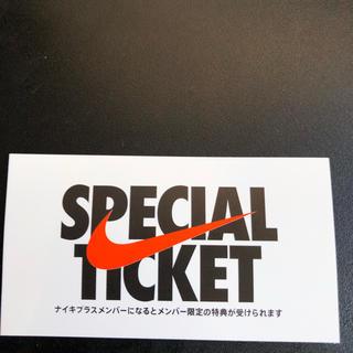 ナイキ(NIKE)のナイキ スペシャルクーポン お得(ショッピング)