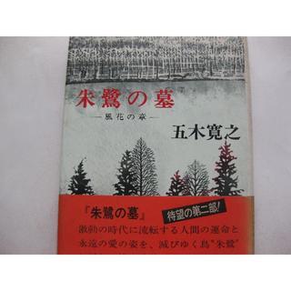 朱鷺の墓 風花の章★五木寛之(文学/小説)