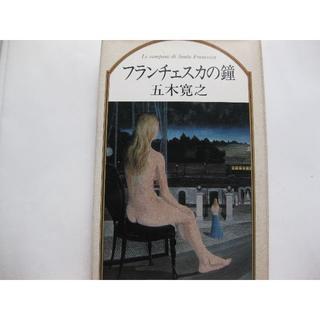 初版★フランチェスカの鐘★五木寛之(文学/小説)