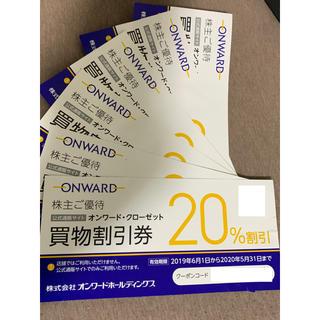ニジュウサンク(23区)のオンワード樫山 株主優待(ショッピング)
