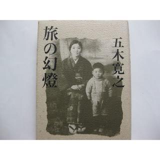 初版★旅の幻燈★五木寛之(文学/小説)