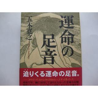 初版★運命の足音★五木寛之(文学/小説)