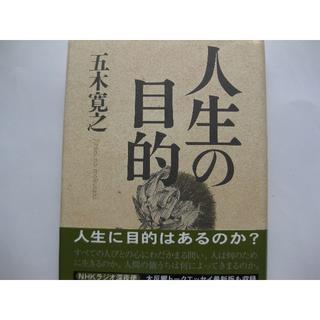 初版★人生の目的★五木寛之(文学/小説)
