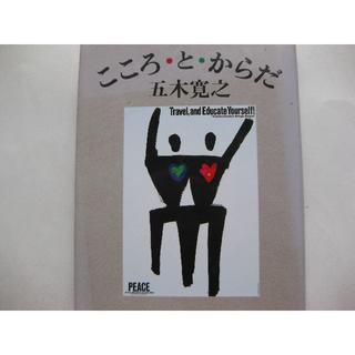 こころ・と・からだ★五木寛之(文学/小説)