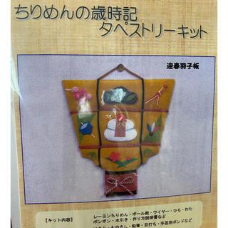 ベルメゾン(ベルメゾン)の季節のタペストリー  手芸キット  1月 羽子板(生地/糸)