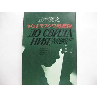 さらばモスクワ愚連隊★五木寛之(文学/小説)