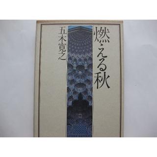 燃える秋★五木寛之(文学/小説)