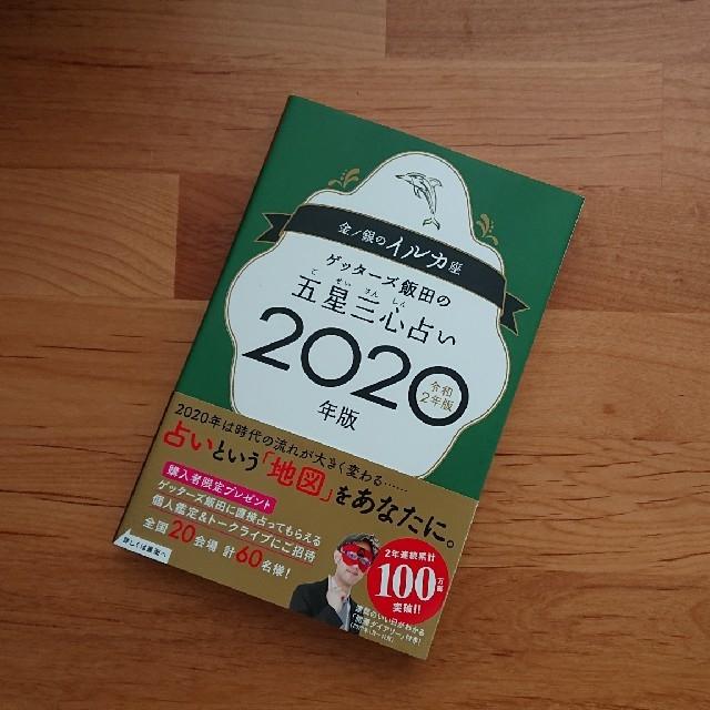 飯田 2020 心 ゲッターズ 占い 三 五星