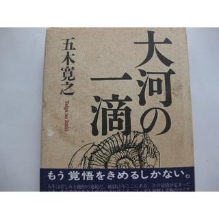 大河の一滴★五木寛之(文学/小説)