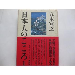 初版★日本人のこころ1★五木寛之(文学/小説)