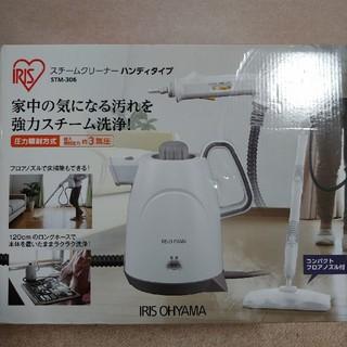 アイリスオーヤマ - アイリスオーヤマ スチームクリーナー ホワイト/グレー STM-306