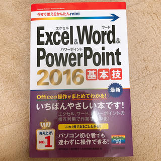 Excel & Word & PowerPoint 2016基本技(コンピュータ/IT)