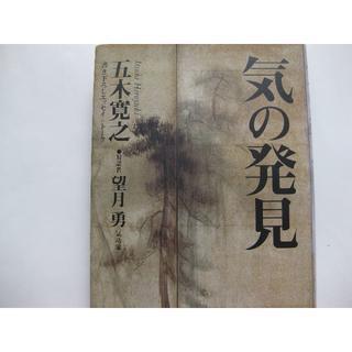 初版★気の発見★五木寛之(文学/小説)