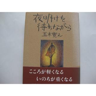 初版★夜明けを待ちながら★五木寛之(文学/小説)