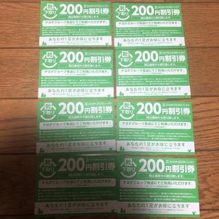 チヨダ(Chiyoda)のチヨダグループ クーポン 200円割引券×8枚(ショッピング)