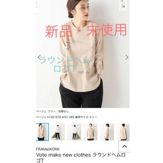フレームワーク(FRAMeWORK)の値下げFRAMeWORK 人気ラウンドヘムロゴT(新品・未使用)(Tシャツ(長袖/七分))