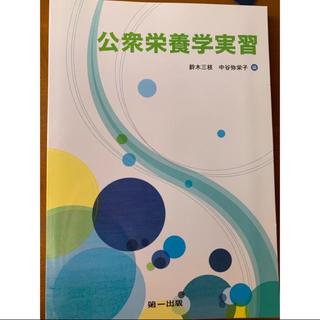 公衆栄養学 教科書(語学/参考書)